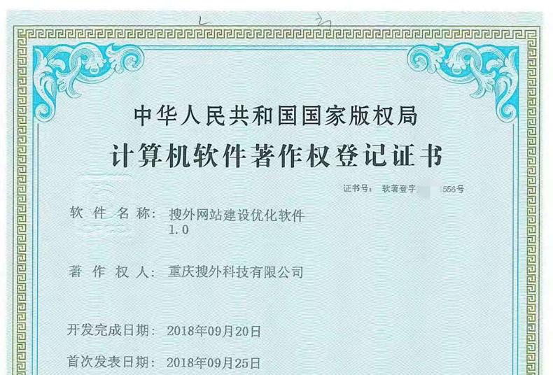 计算机软件著作权登记证书!