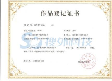 SOUWAI作品登记证书!
