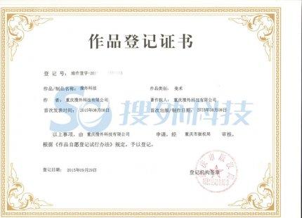 搜外科技作品登记证书!